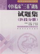 中医临床三基训练试题集-(医技分册)