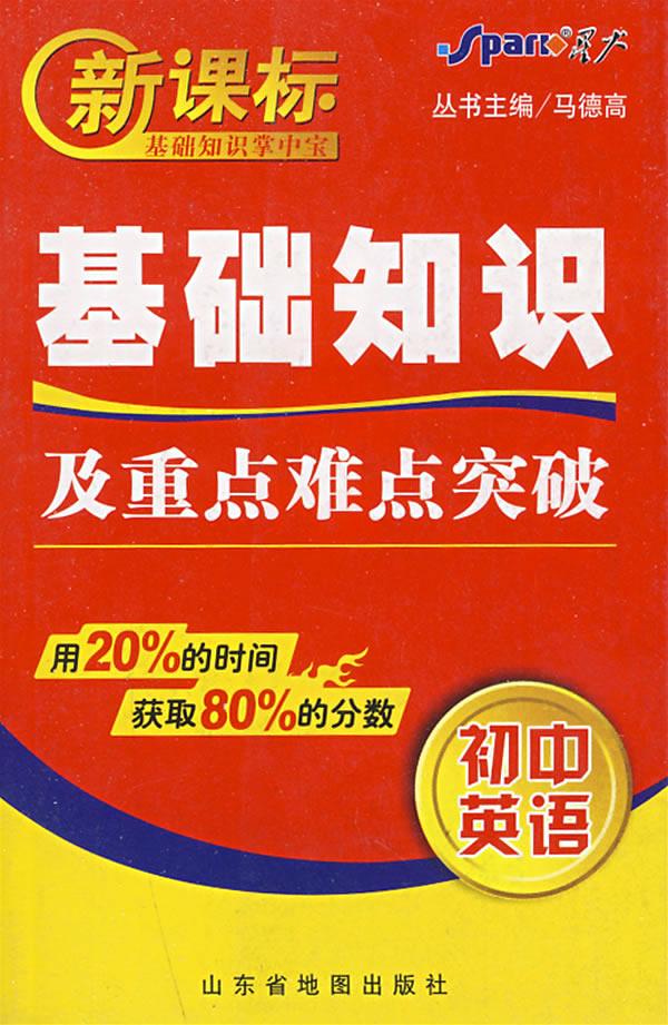 重点难点-电话公式及数学定律v重点-(新课标)郑州初中部初中4中图片