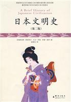 日本文明史-第二版