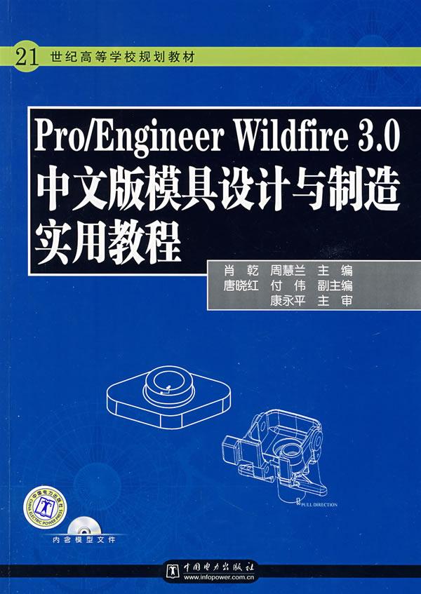 0中文版模具设计与制造实用教程(21世纪高等学校规划教材)图片
