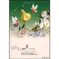 梨子提琴-(冰波童话完全珍藏版)