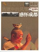 消逝中的风情感怀成都-行走中国