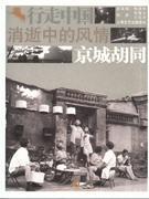 消逝中的风情京城胡同-行走中国