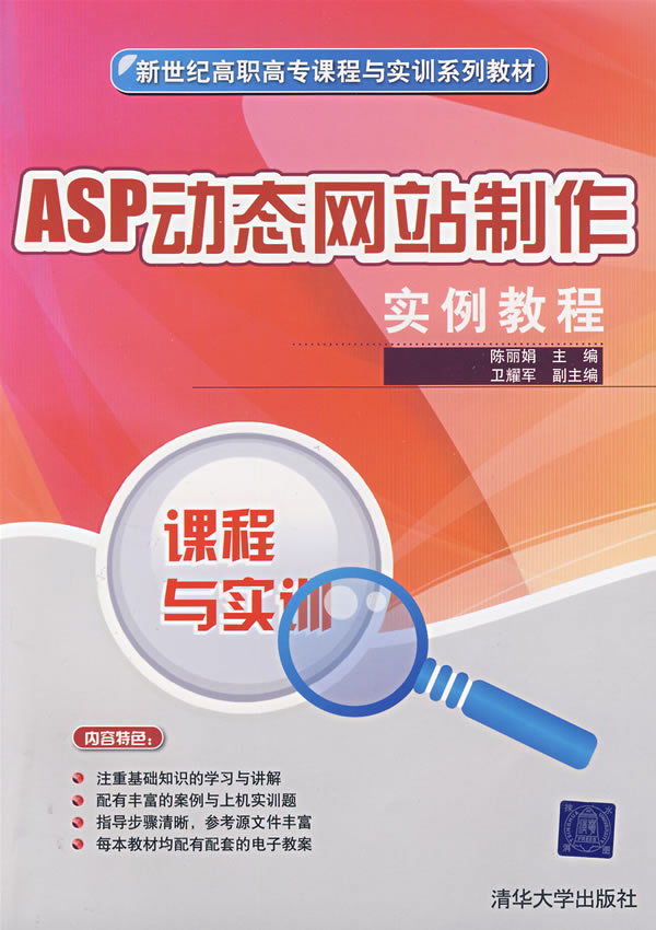 ASP动态网站制作实例教程图片图片