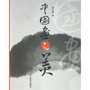 中国画之美