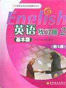 英语练习册2-(基本版)(第2版)