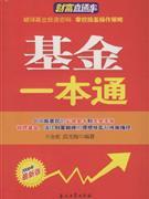 基金一本通-(2008年最新版)