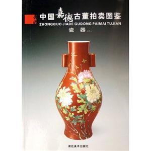 中国嘉德古董拍卖图鉴・瓷器(一)