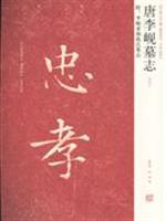 唐李岘墓志-(初拓本)