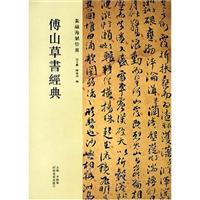 傅山草书经典-张融海赋册页