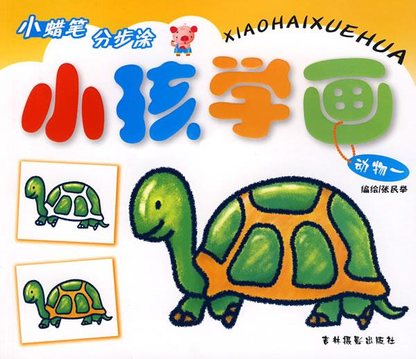 动物一-小孩学画