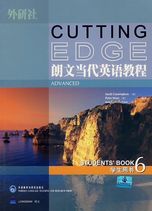 朗文当代英语教程(6)学生用书