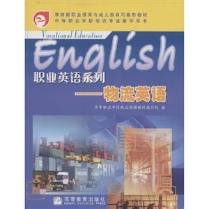 职业英语系列-物流英语