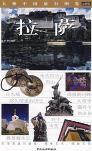 拉萨-大雅中国旅 行图鉴(最新版)