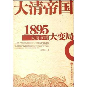 1895(大清帝国大变局)