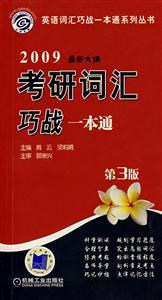 2009-考研词汇巧战一本通-(最新大纲)(第3版)