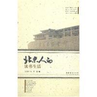 北京人的读书生活