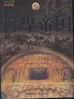 鲜卑帝国传奇-(彩图版)