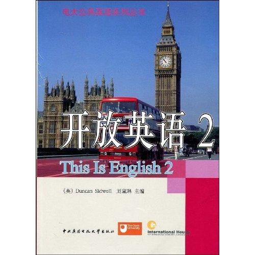 开放英语2