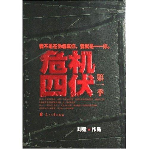 刘猛-危机四伏1