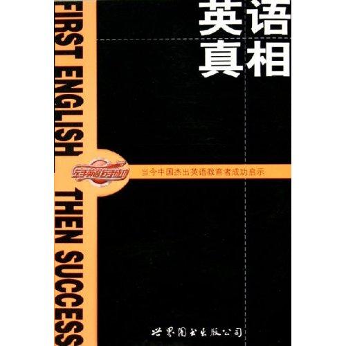 英语真相:当今中国杰出英语教育者学习精粹