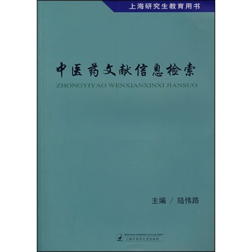 中医药文献信息检索-上海研究生教育用书图片