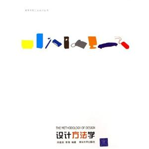 《设计方法学(高等学校工业设计丛书)》(李翔)【图片