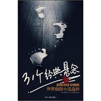 31个经典悬念:世界侦探小说选粹