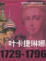 1729-1796-叶卡捷琳娜