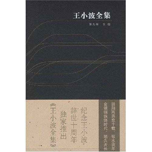 王小波全集(平)09-书信