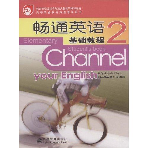 畅通英语基础教程:2