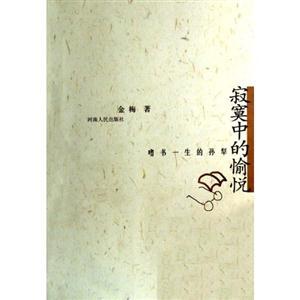 寂寞中的愉悦:嗜书一生的孙犁