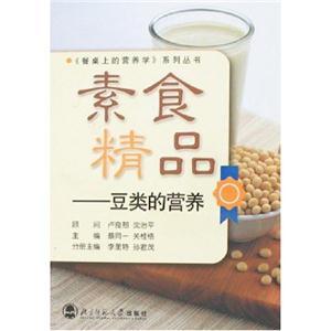 素食精品――豆类的营养