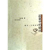 寂寞中的愉悦:嗜书一生的孙犁/买书谤书理书品书