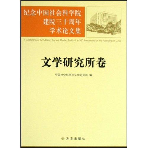 纪念中国社会科学院建院三十周年学术论文集.文学研究所卷