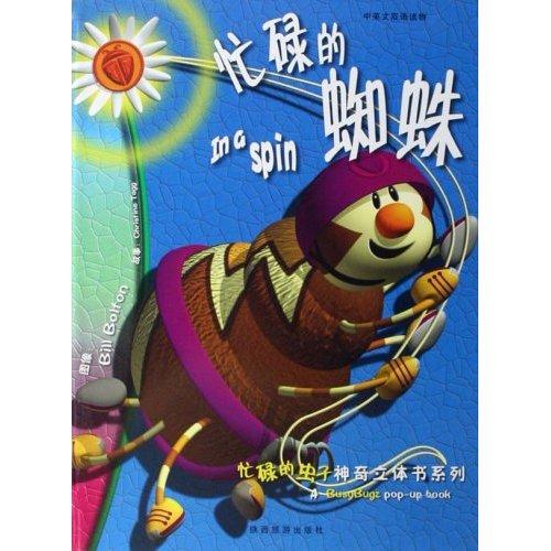 忙碌的蜘蛛-(中英文双语读物)