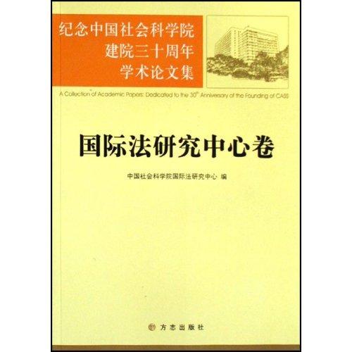 国际法研究中心卷-纪念中国社会科学院建院三十周年学术论文集