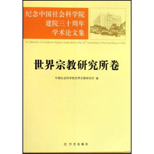 世界宗教研究所卷-纪念中国社会科学院建院三十周年学术论文集