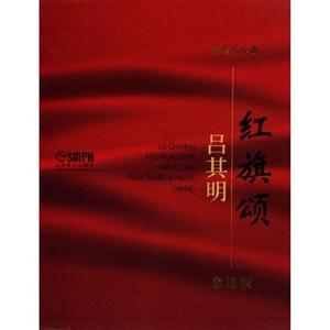管弦乐序曲 红旗颂 总谱 Score 1964
