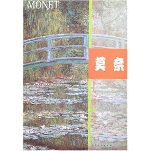 莫奈-外国名家作品选粹