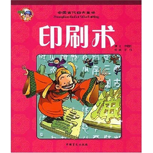 中国古代四大发明--造纸术图片