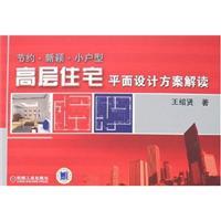 方案解读   住宅、居住空间   室内设计/装潢装修   建筑   高清图片