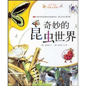 奇妙的动物世界-探索.发现生物小百科