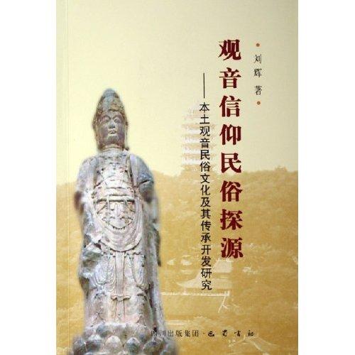 观音信仰民俗探源:本土观音民俗文化及其传承开发研究
