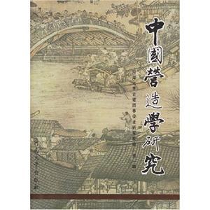 中国营造学研究