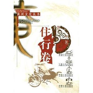 黄河文化丛书:住行卷