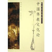 中国佛教文化论