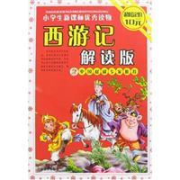 水浒传-小学生新课标优秀读物(解读版)/李杰著想当一名小学老师图片