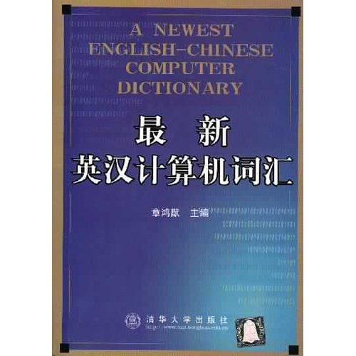 最新英汉计算机词汇