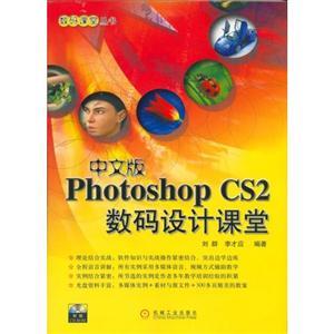 中文版PhotoshopCS2数码设计课堂